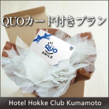 P【素泊り】QUOカード(1000円付きプラン)
