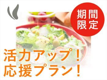 P【期間限定】【郷土料理が自慢の朝食付き】活力アップ!応援プラン!