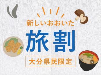 P【大分県民限定!新しいおおいた旅割専用】VOD見放題!朝食付きプラン(※...