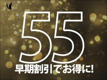 P:【早期割引プラン】カード決済限定 55日前までのご予約でお得に宿泊!+...
