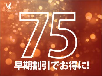 P:【早期割引プラン】カード決済限定 75日前までのご予約でお得に宿泊!+...