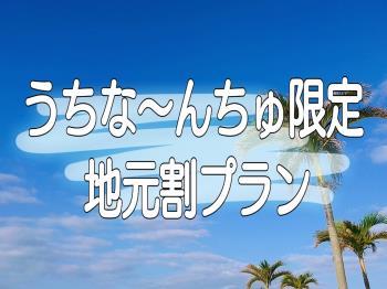 P:沖縄県民限定!!【うちな~んちゅ限定★地元割プラン】~食事なし~