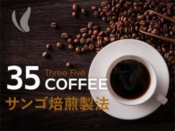 P:【35コーヒー付】お部屋でゆったりリラックスプラン!+朝食なし+