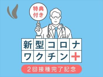 P:【新型コロナワクチン2回接種完了記念】特典付プラン+朝食付き+