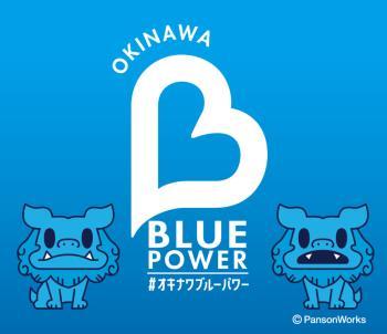 安心して沖縄へ!特典あり #オキナワブルーパワープロジェクトプラン +朝食...
