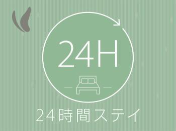 【期間限定】 ◇◆24時間ステイプラン◆◇ 12時チェックイン・翌12チェ...