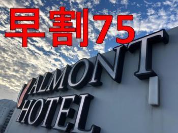 全室禁煙【早割】75日前までのご予約でお得に宿泊!! 寛ぎの光明石(人工)...