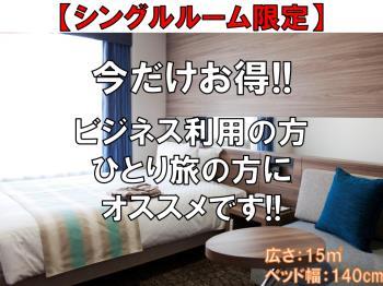 全室禁煙【シングルルーム室数限定】55(GO!GO!)プラン♪~朝食なし