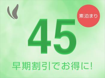 【ほっくん早割】45日前までのご予約でお得に宿泊♪~素泊り~