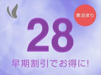 【ほっくん早割】28日前までのご予約でお得に宿泊♪~素泊り~