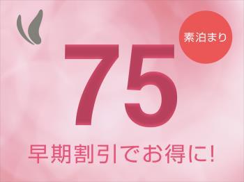 【ほっくん早割】75日前までのご予約でお得に宿泊♪~素泊り~