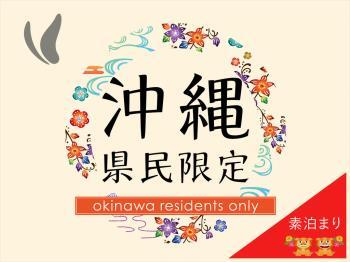 【ほっくん**沖縄県民限定**】うちな~んちゅだけのプラン♪~素泊り~