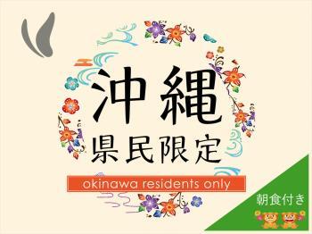 【ほっくん**沖縄県民限定**】うちな~んちゅだけのプラン♪~朝食バイキン...