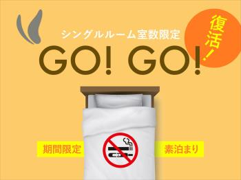 全室禁煙【シングルルーム室数限定】55(GO!GO!)プラン♪~素泊り~