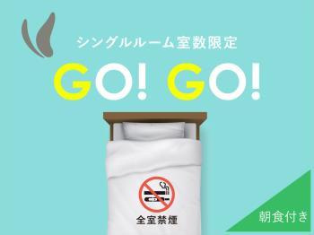 全室禁煙【シングルルーム室数限定】55(GO!GO!)プラン♪~朝食バイキ...