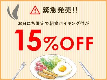 【ほっくん緊急発売】お日にち限定で朝食バイキング付が15%OFF!!!!