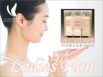 【女性限定】レディースプラン(バスアメニティプレゼント)+12:00チェッ...