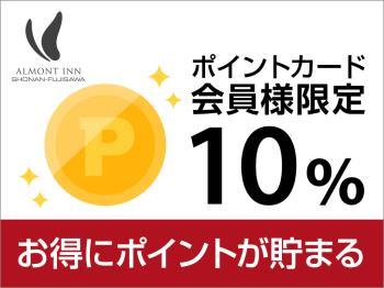 H【全館禁煙】ポイント10%プラン