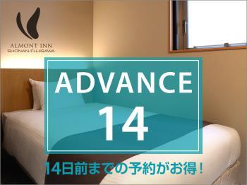 H【ADVANCE14】14日前までの予約がお得なプラン