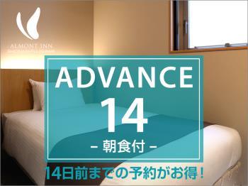 H【ADVANCE14】14日前までの予約がお得なプラン(朝食付)