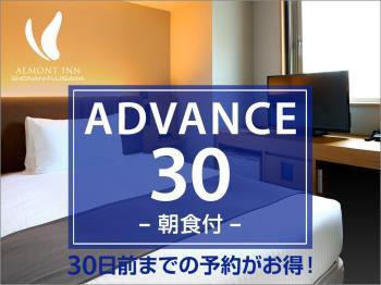 H【ADVANCE30】30日前までの予約がお得なプラン(朝食付)