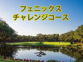 【朝食付】フェニックスカントリークラブ 2プレー/2日間