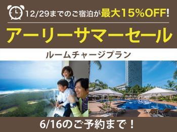 【アーリーサマーセール!】6/16までのご予約で、2019年12月29日までの宿泊が基本...