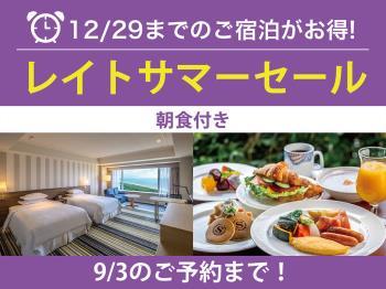 【レイトサマーセール・朝食付】予約期間は9月3日まで。自慢の朝食ビュッフェ付シンプルプラ...