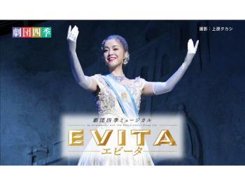 【朝食付】劇団四季ミュージカル「EVITA(エビータ)」チケット付プラン