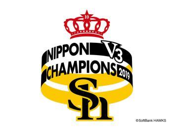 【朝食・特典付】祝!福岡ソフトバンクホークス3年連続日本一おめでとう!プラン