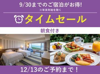 【ウインターセール・朝食付】予約期間は12月13日まで。自慢の朝食ビュッフェ付シンプルプ...
