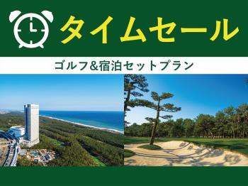 【スプリングセール!】フェニックスカントリークラブ50周年特別企画 ゴルフ&宿泊セットプ...