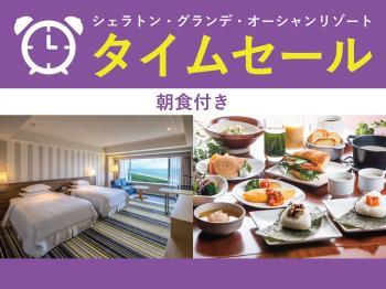 【スプリングセール!朝食付】予約期間は3月14日まで。自慢の朝食ビュッフェ付シンプルプラ...