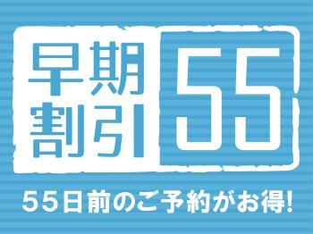 ■早期割引55■【朝食・ガソリン券付】宮崎へドライブ♪うれしいガソリン券付