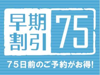 ■早期割引75■【朝食・ガソリン券付】宮崎へドライブ♪うれしいガソリン券付