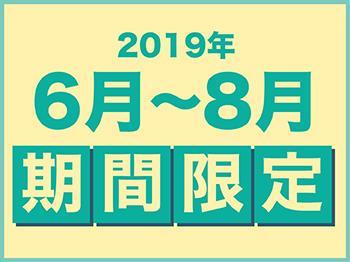 6月~8月期間限定【朝食付】フェニックスカントリークラブ 1プレー/2日間(コース指定無...