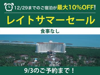 【食事なし】レイトサマーセール!9/3までのご予約で12/29までのご宿泊がお得