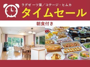 【朝食付】スプリングセール!3月14日までのご予約で2021年9月30日までのご宿泊がお...