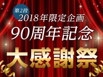 ■誕生90周年記念■早い者勝ち上階&部屋食G-UP「華やぎ会席」が最大5,000円以上もお得!特典付
