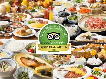 「朝食のおいしいホテル」5年連続入賞の「北海道朝食」
