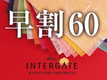 【早割】60日前迄のご予約で15%OFF!早期予約でお得に京旅を<朝食付き>