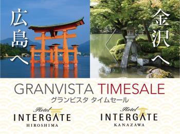 【グランビスタ タイムセール】14日間限定販売!冬&春の京旅行をお得におこしやす<朝食付き>