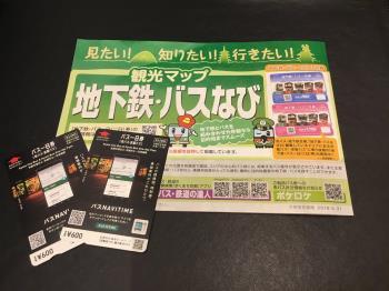 「四条烏丸」バス停より好アクセス!京都市バス1日乗車券付きプラン♪<朝食付き>