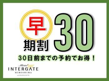 【早期割】30日前迄のご予約で10%OFF!広島旅をもっとお得に<朝食付>