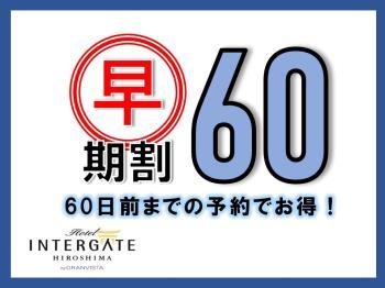 【早期割】60日前迄のご予約で15%OFF!更にお得な広島旅<朝食付>