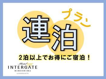 【連泊で広島満喫プラン】2連泊以上でお得なプラン<朝食付>