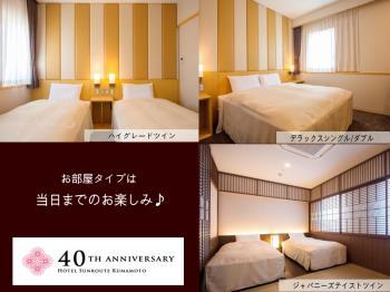 【創業40周年記念】お部屋タイプはホテルにおまかせ♪新しいデザイナーズフロアへご案内