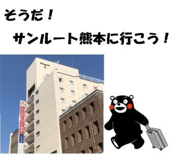 NO密!グループ旅プラン【素泊まり】