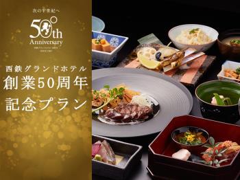 【50周年記念】日~金曜限定・日本料理 松風 にて夜のお料理「松風会席」と選べる朝食付