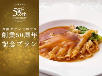 【50周年記念】日~金曜限定・中国料理 桃林 にてディナー「贅沢美食コース」と選べる朝食付